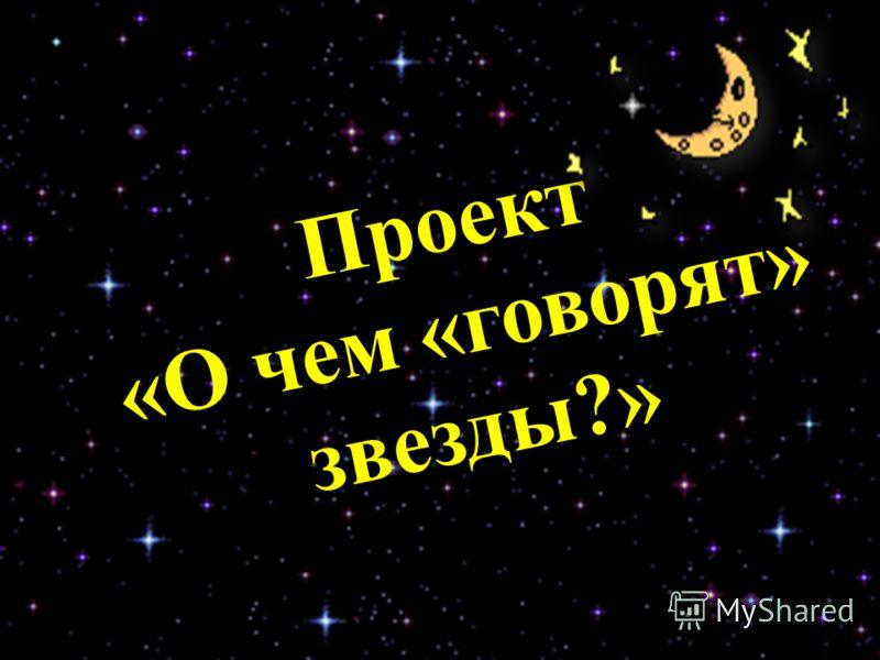 Проект «О чем «говорят» звезды?»