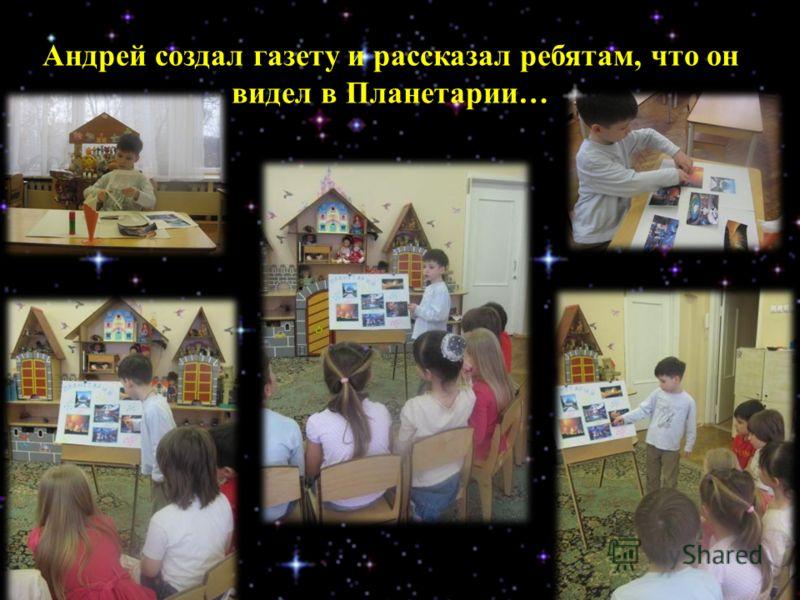 Андрей создал газету и рассказал ребятам, что он видел в Планетарии…
