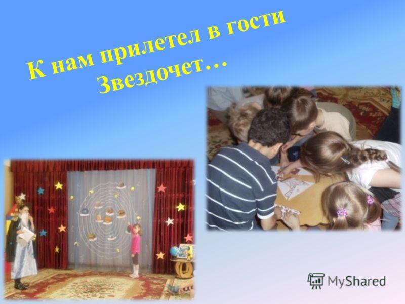 К нам прилетел в гости Звездочет…