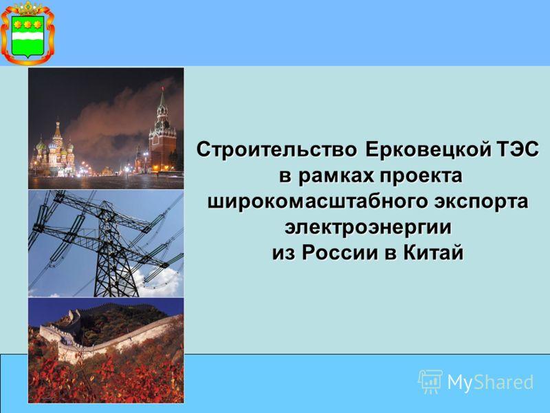 Строительство Ерковецкой ТЭС в рамках проекта широкомасштабного экспорта электроэнергии в рамках проекта широкомасштабного экспорта электроэнергии из России в Китай