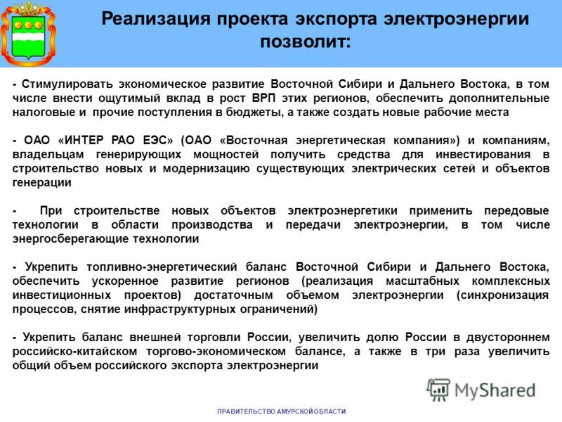 Реализация проекта экспорта электроэнергии позволит: - Стимулировать экономическое развитие Восточной Сибири и Дальнего Востока, в том числе внести ощутимый вклад в рост ВРП этих регионов, обеспечить дополнительные налоговые и прочие поступления в бю