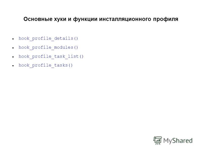 Основные хуки и функции инсталляционного профиля hook_profile_details() hook_profile_modules() hook_profile_task_list() hook_profile_tasks()