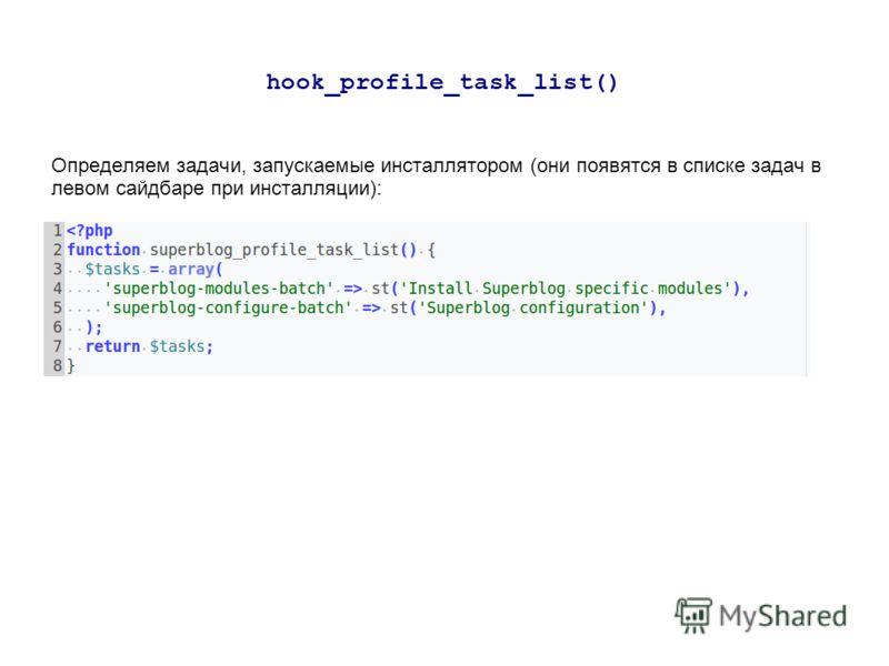 hook_profile_task_list() Определяем задачи, запускаемые инсталлятором (они появятся в списке задач в левом сайдбаре при инсталляции):