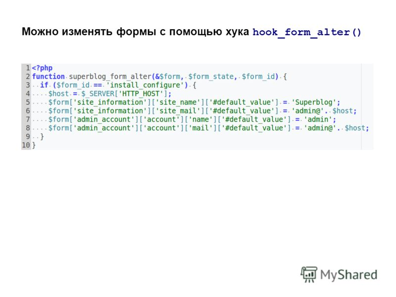 Можно изменять формы с помощью хука hook_form_alter()