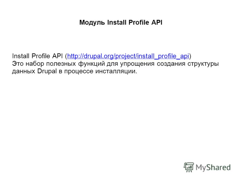 Модуль Install Profile API Install Profile API (http://drupal.org/project/install_profile_api) Это набор полезных функций для упрощения создания структуры данных Drupal в процессе инсталляции.