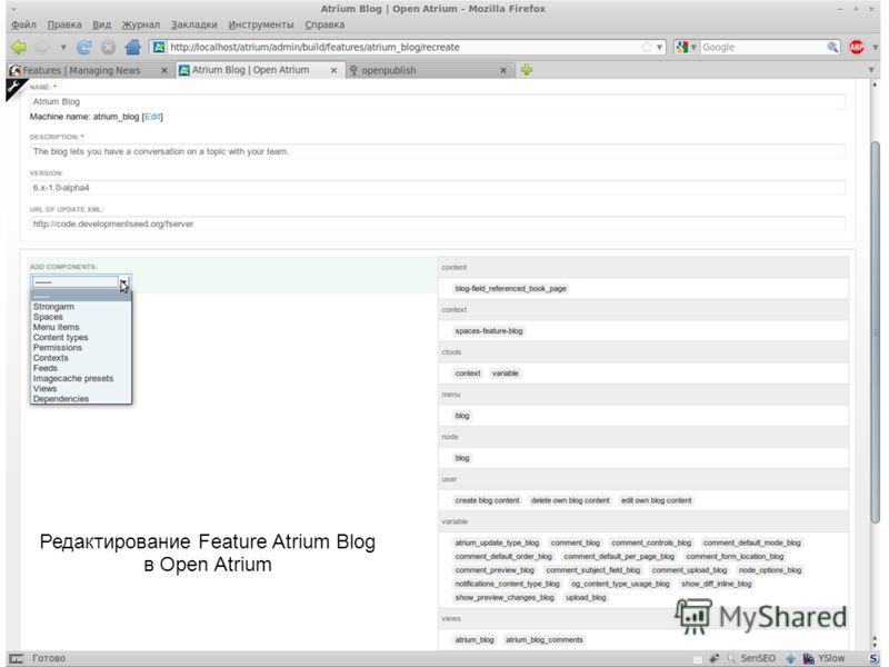 Редактирование Feature Atrium Blog в Open Atrium