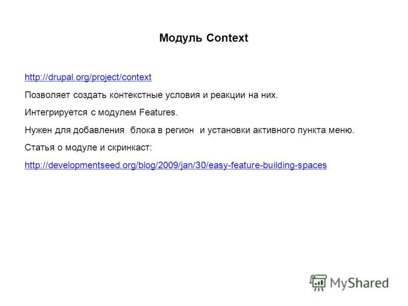 Модуль Context http://drupal.org/project/context Позволяет создать контекстные условия и реакции на них. Интегрируется с модулем Features. Нужен для добавления блока в регион и установки активного пункта меню. Статья о модуле и скринкаст: http://deve