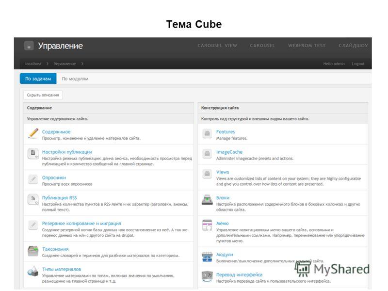 Тема Cube