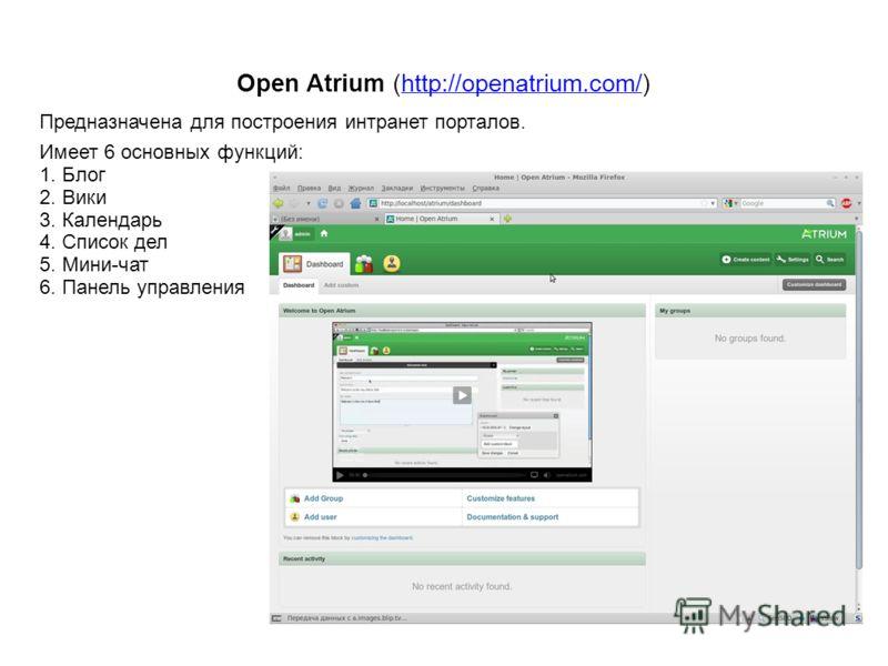 Предназначена для построения интранет порталов. Имеет 6 основных функций: 1. Блог 2. Вики 3. Календарь 4. Список дел 5. Мини-чат 6. Панель управления Open Atrium (http://openatrium.com/)