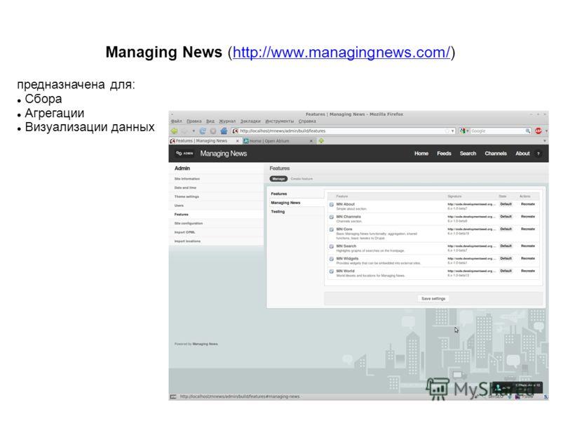предназначена для: Сбора Агрегации Визуализации данных Managing News (http://www.managingnews.com/)