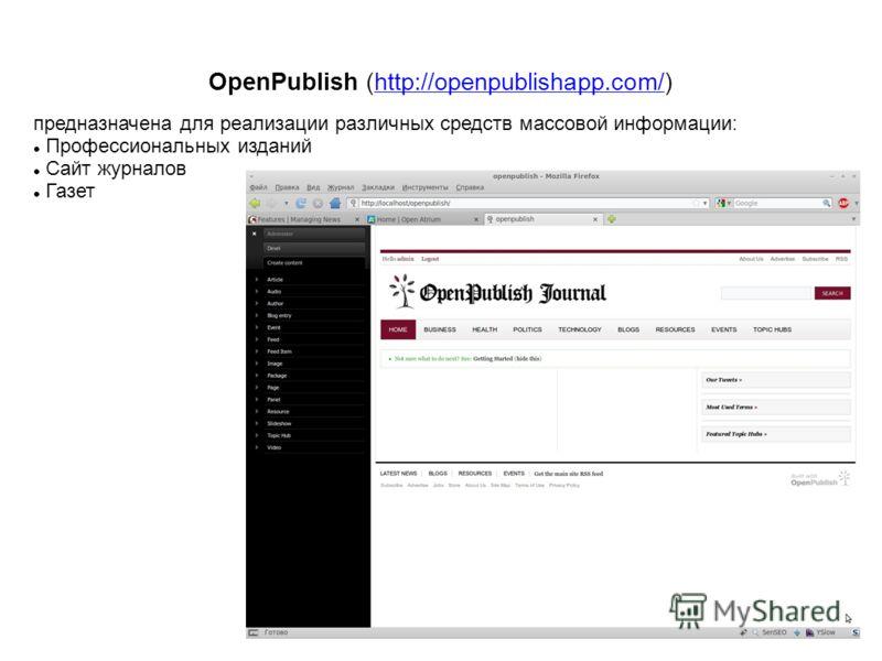 предназначена для реализации различных средств массовой информации: Профессиональных изданий Сайт журналов Газет OpenPublish (http://openpublishapp.com/)