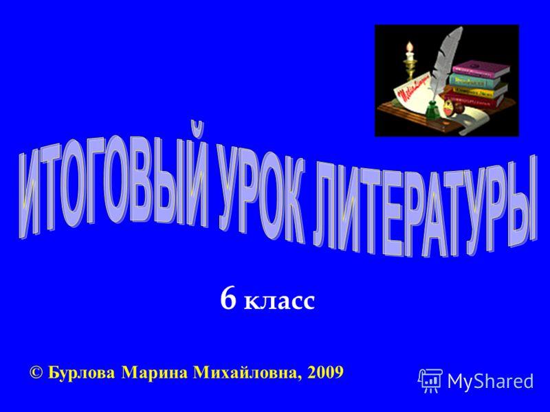 © Бурлова Марина Михайловна, 2009 6 класс