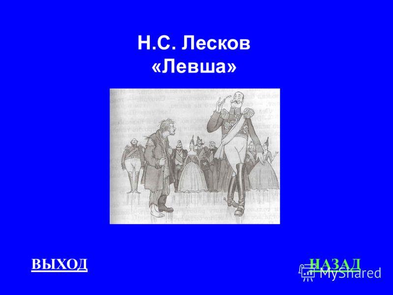 ВЫХОДНАЗАД Н.С. Лесков «Левша»