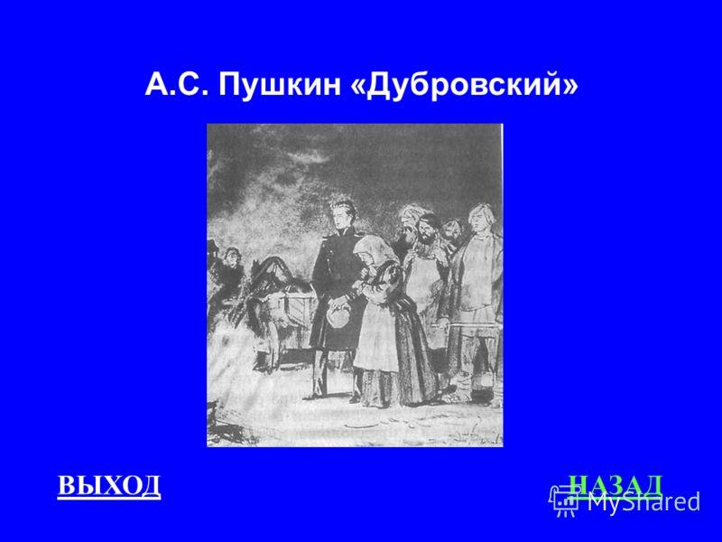 ВЫХОДНАЗАД А.С. Пушкин «Дубровский»