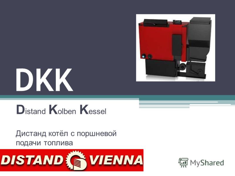 DKK D istand K olben K essel Дистанд котёл с поршневой подачи топлива