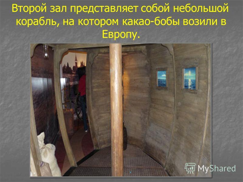 Второй зал представляет собой небольшой корабль, на котором какао-бобы возили в Европу.