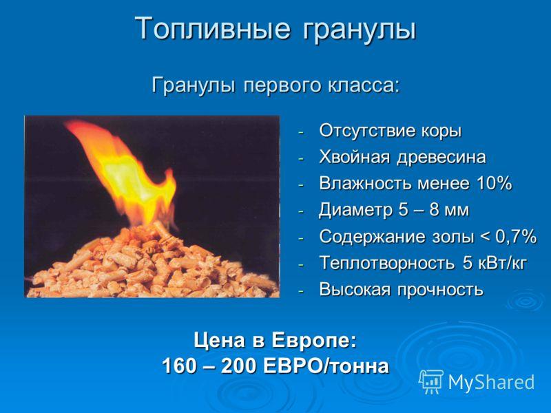 Топливные гранулы Гранулы первого класса: - Отсутствие коры - Хвойная древесина - Влажность менее 10% - Диаметр 5 – 8 мм - Содержание золы < 0,7% - Теплотворность 5 кВт/кг - Высокая прочность Цена в Европе: 160 – 200 ЕВРО/тонна
