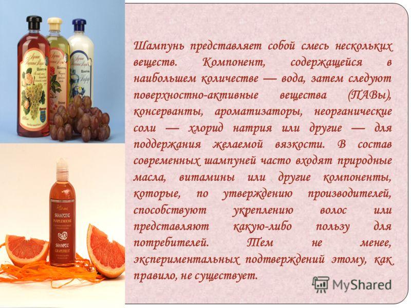 Шампунь представляет собой смесь нескольких веществ. Компонент, содержащейся в наибольшем количестве вода, затем следуют поверхностно-активные вещества (ПАВы), консерванты, ароматизаторы, неорганические соли хлорид натрия или другие для поддержания ж