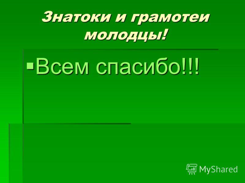 Нельзя, чтоб тот себя прославил, кто грамматических не знает правил. Учите русский - годы кряду, Учите русский - годы кряду, С душой, с усердием, с умом! С душой, с усердием, с умом! Вас ждёт великая награда, Вас ждёт великая награда, И та награда -