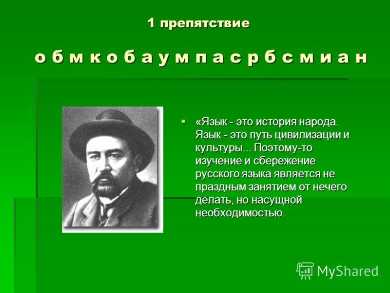 Писатели о языке А. Н. Толстой А. Н. Толстой «Русский народ создал русский язык - яркий, как радуга после весеннего ливня, меткий, как стрелы, певучий и богатый, задушевный, как песня над колыбелью...»