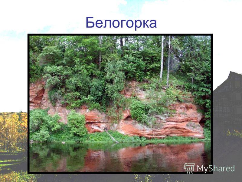 Белогорка