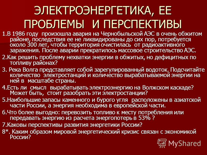ЭЛЕКТРОЭНЕРГЕТИКА, ЕЕ ПРОБЛЕМЫ И ПЕРСПЕКТИВЫ 1.В 1986 году произошла авария на Чернобыльской АЭС в очень обжитом районе, последствия ее не ликвидированы до сих пор, потребуется около 300 лет, чтобы территория очистилась от радиоактивного заражения. П
