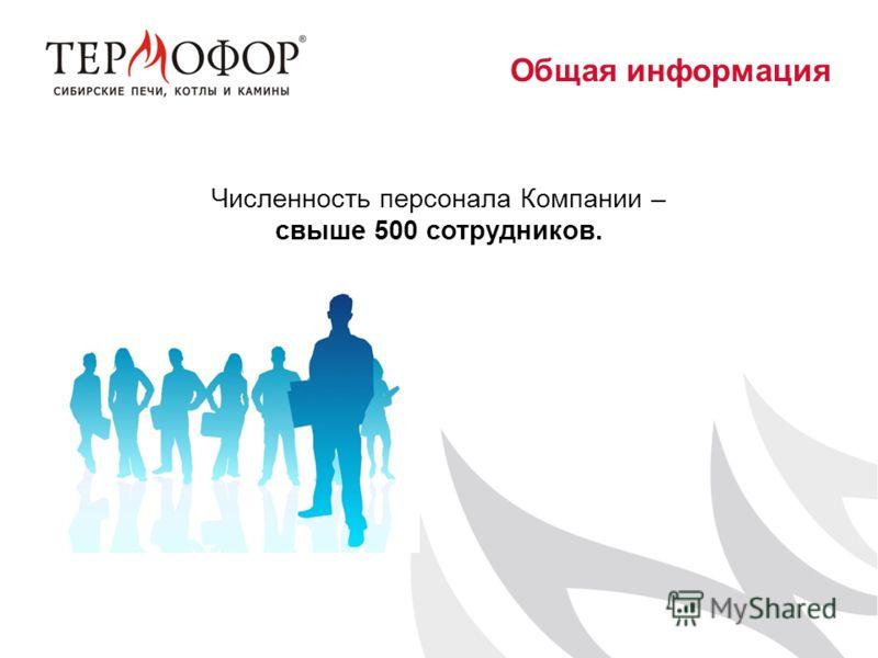 Численность персонала Компании – свыше 500 сотрудников. Общая информация