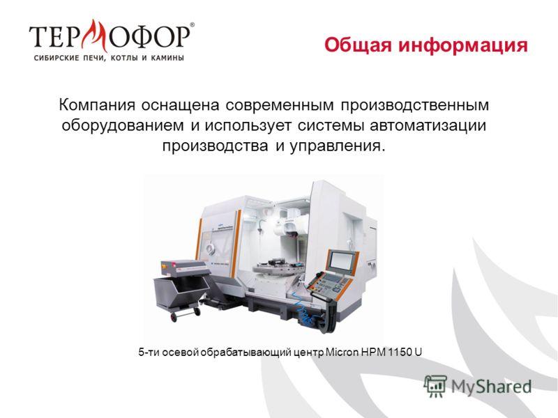 Компания оснащена современным производственным оборудованием и использует системы автоматизации производства и управления. Общая информация 5-ти осевой обрабатывающий центр Micron HPM 1150 U