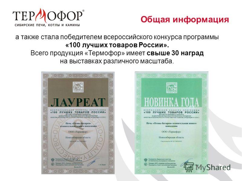 а также стала победителем всероссийского конкурса программы «100 лучших товаров России». Всего продукция «Термофор» имеет свыше 30 наград на выставках различного масштаба.