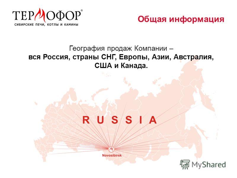 География продаж Компании – вся Россия, страны СНГ, Европы, Азии, Австралия, США и Канада.