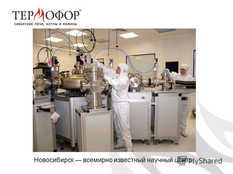 Новосибирск всемирно известный научный центр.