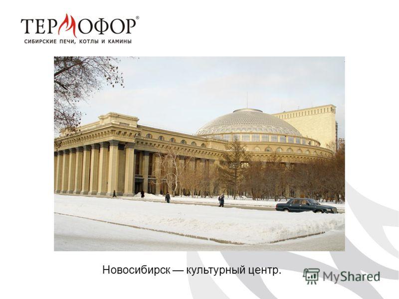 Новосибирск культурный центр.