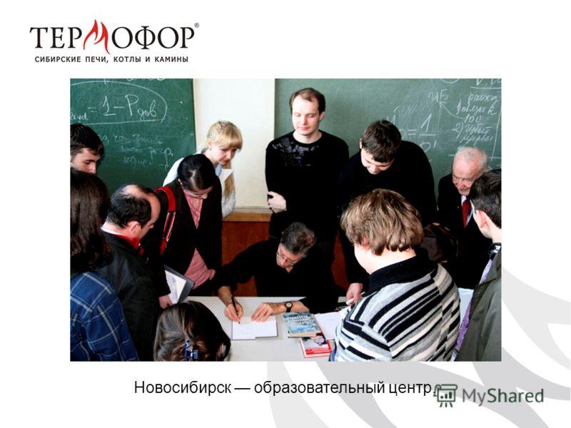 Новосибирск образовательный центр.