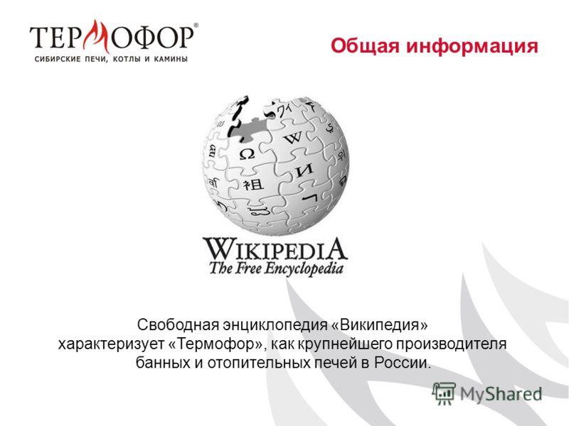 Общая информация Свободная энциклопедия «Википедия» характеризует «Термофор», как крупнейшего производителя банных и отопительных печей в России.