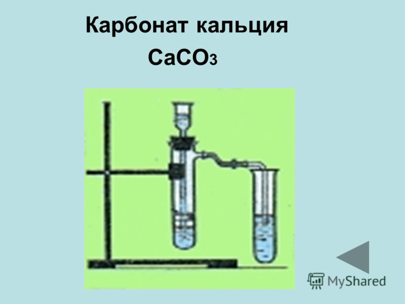 Карбонат кальция CaCO 3