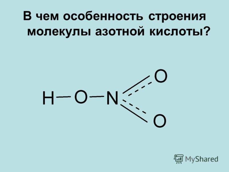 В чем особенность строения молекулы азотной кислоты?
