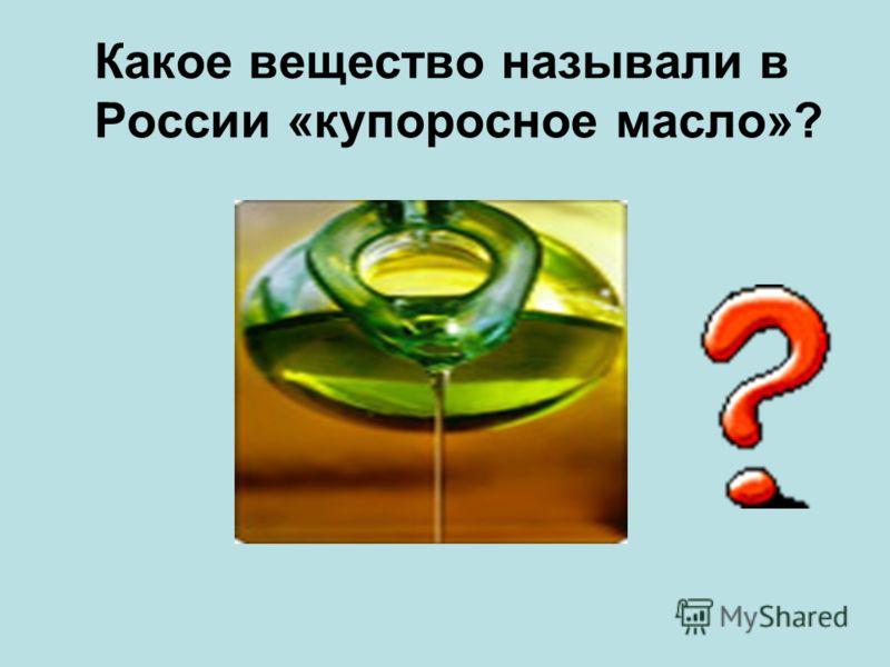 Какое вещество называли в России «купоросное масло»?