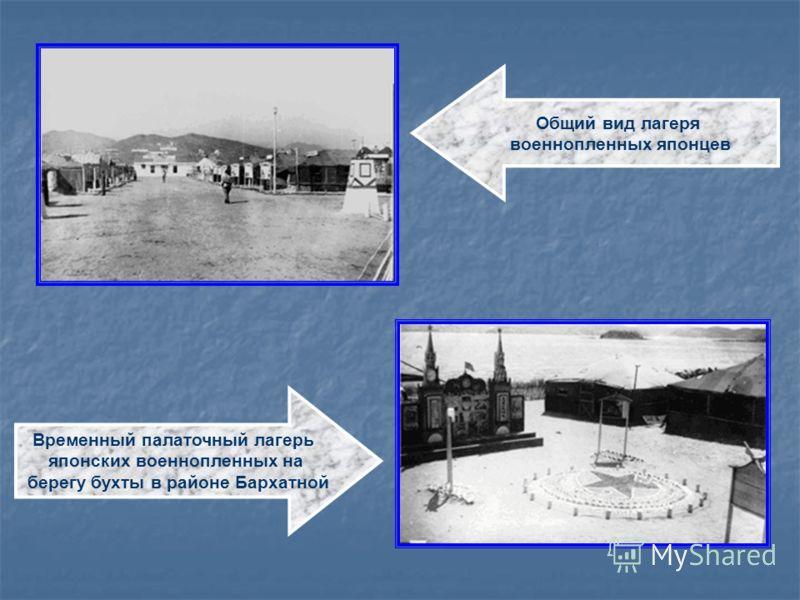Временный палаточный лагерь японских военнопленных на берегу бухты в районе Бархатной Общий вид лагеря военнопленных японцев