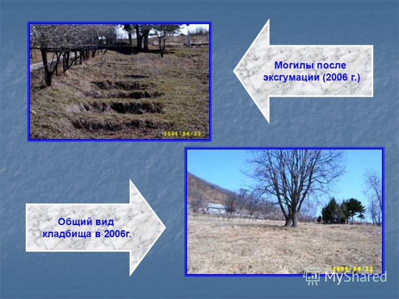 Могилы после эксгумации (2006 г.) Общий вид кладбища в 2006г.