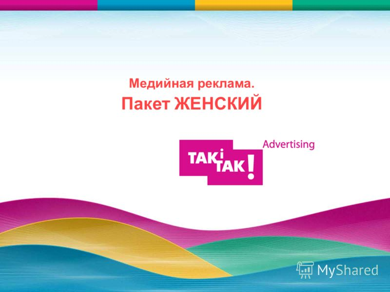 Медийная реклама. Пакет ЖЕНСКИЙ