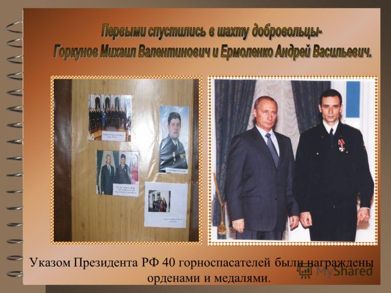 Указом Президента РФ 40 горноспасателей были награждены орденами и медалями.