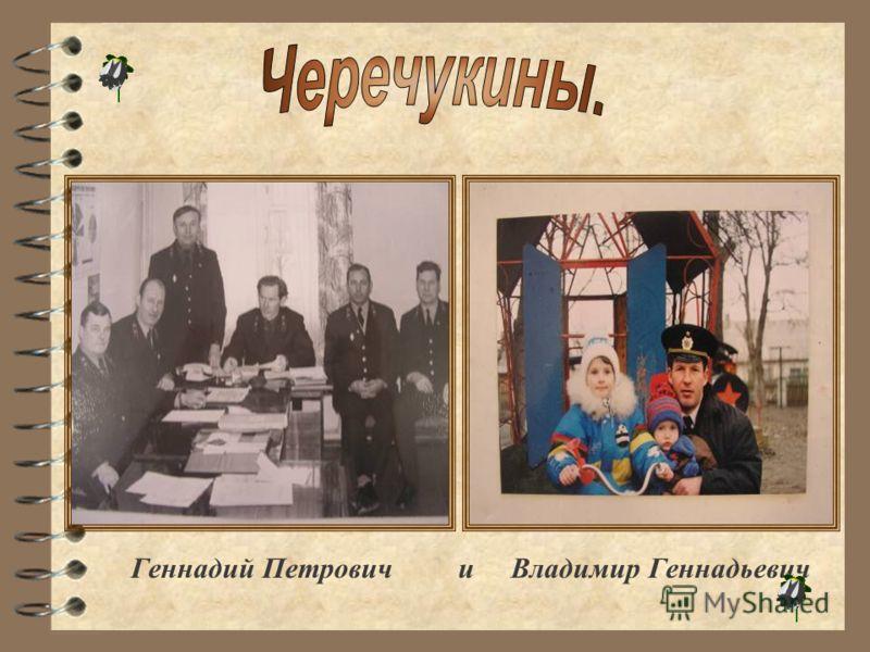 Геннадий Петрович и Владимир Геннадьевич