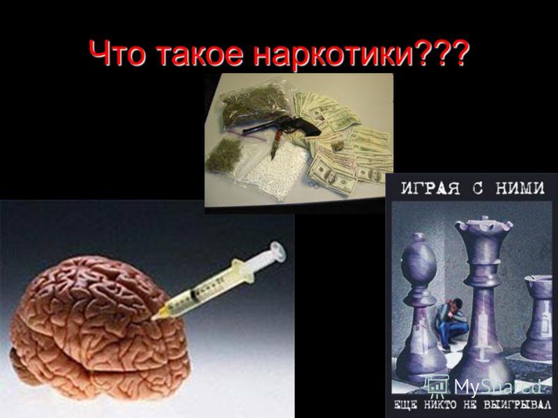 Что такое наркотики???
