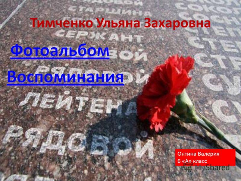 Тимченко Ульяна Захаровна Онтина Валерия 6 «А» класс