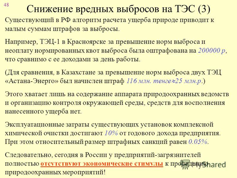 48 Снижение вредных выбросов на ТЭС (3) Существующий в РФ алгоритм расчета ущерба природе приводит к малым суммам штрафов за выбросы. Например, ТЭЦ-1 в Красноярске за превышение норм выброса и неоплату нормированных квот выброса была оштрафована на 2