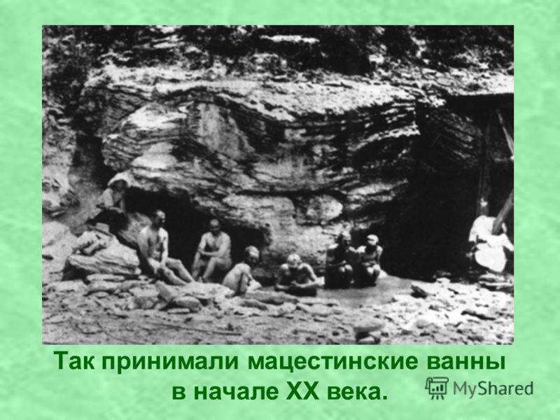Так принимали мацестинские ванны в начале XX века.