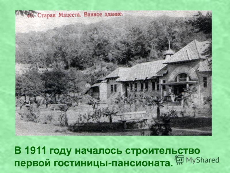В 1911 году началось строительство первой гостиницы-пансионата.