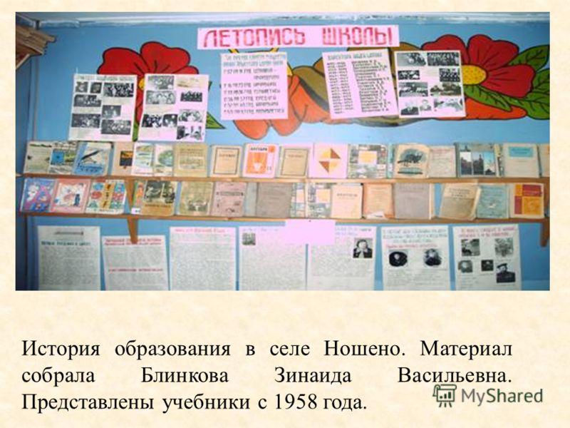 История образования в селе Ношено. Материал собрала Блинкова Зинаида Васильевна. Представлены учебники с 1958 года.