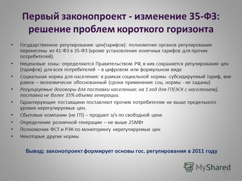 21 Первый законопроект - изменение 35-ФЗ: решение проблем короткого горизонта Государственное регулирование цен(тарифов): полномочия органов регулирования перенесены из 41-ФЗ в 35-ФЗ (кроме установления конечных тарифов для прочих потребителей). Неце