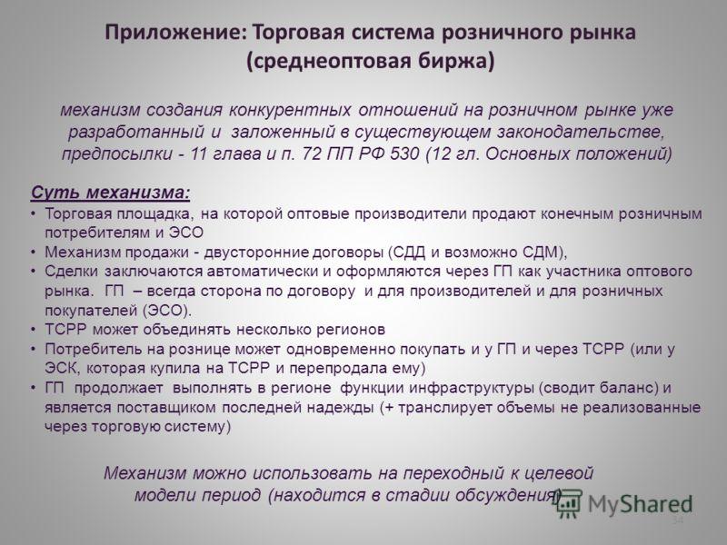 Приложение: Торговая система розничного рынка (среднеоптовая биржа) механизм создания конкурентных отношений на розничном рынке уже разработанный и заложенный в существующем законодательстве, предпосылки - 11 глава и п. 72 ПП РФ 530 (12 гл. Основных
